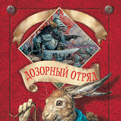 Russian The Long Patrol Hardcover