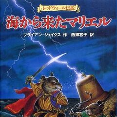 Japanese Mariel of Redwall Hardcover