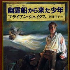 Japanese Castaways of the Flying Dutchman Hardcover