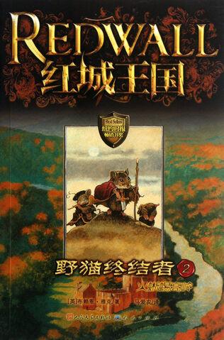 File:MossflowerChinaBook2.jpg