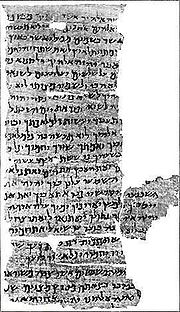 File:2nd century Hebrew decalogue.jpg