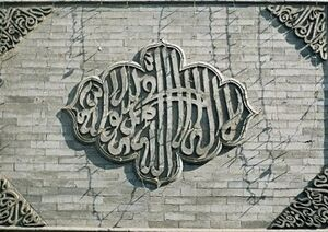 Arabic Plaque, Great Mosque, Xian
