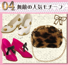Petite Mode - Going Out Shoes & Bag Collection - 4