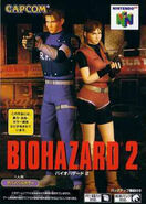 Bio2 N64