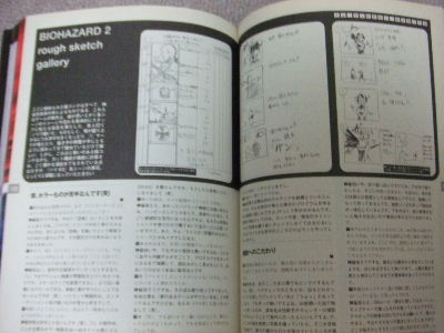File:RESEARCH ON BIOHAZARD 2 - Rough sketch gallery 1.jpg