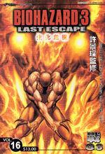 BIOHAZARD 3 LAST ESCAPE VOL.16 - front cover