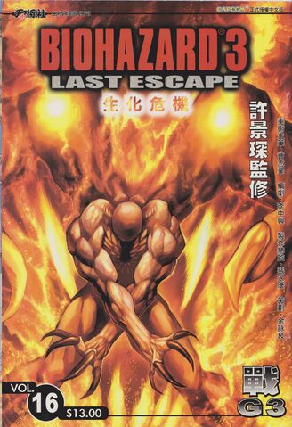 File:BIOHAZARD 3 LAST ESCAPE VOL.16 - front cover.jpg