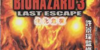 BIOHAZARD 3 LAST ESCAPE VOL.16