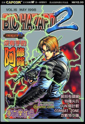 File:BIO HAZARD 2 VOL.16 - front cover.jpg