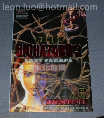 File:BIOHAZARD 3 LAST ESCAPE VOL.12 - special edition.jpg