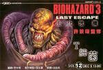 BIOHAZARD 3 LAST ESCAPE VOL.12 - front cover
