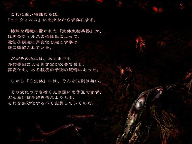 File:Wesker's Report II - Japanese Report 5 - Page 05.jpg