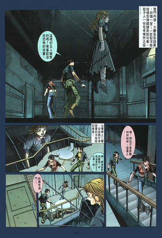 File:BIOHAZARD CODE Veronica VOL.6 - page 14.png
