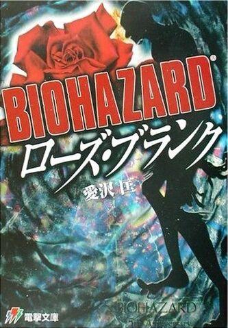 File:Rose Blank - Japanese front cover.jpg