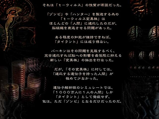File:Wesker's Report II - Japanese Report 4 - Page 03.jpg