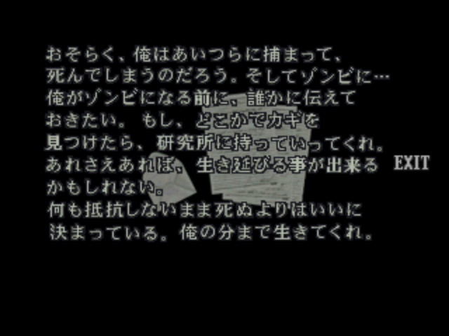 File:RE2Proto Researcher's Message 03.png