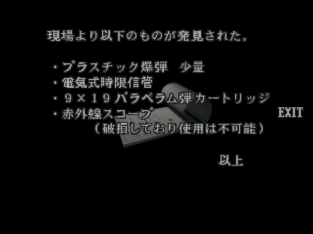 File:RE2JP Patrol report 03.png