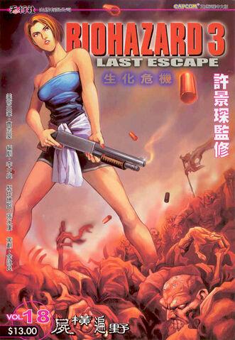 File:BIOHAZARD 3 LAST ESCAPE VOL.18 - front cover.jpg