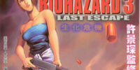BIOHAZARD 3 LAST ESCAPE VOL.18