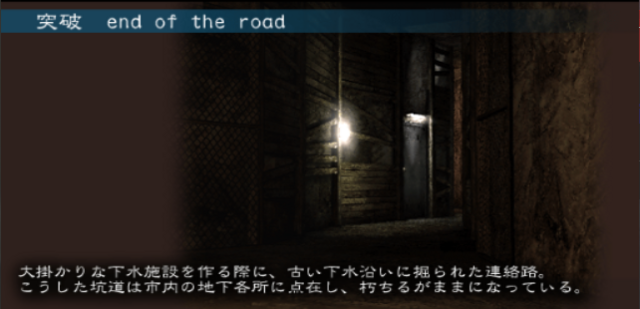 File:End of the Road Set Design Minefield 4 - Japanese.png