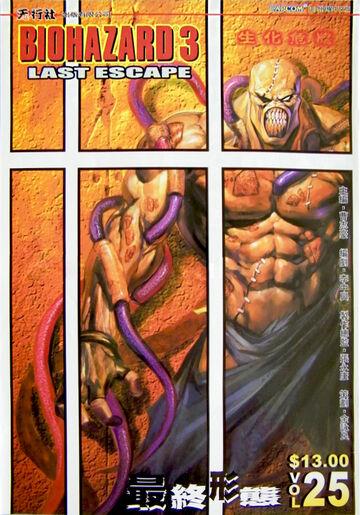 File:BIOHAZARD 3 LAST ESCAPE VOL.25 - front cover.jpg