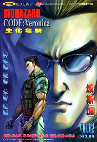 File:BIOHAZARD CODE Veronica VOL.12 - front cover.jpg