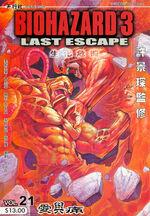 BIOHAZARD 3 LAST ESCAPE VOL.21 - front cover