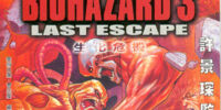 BIOHAZARD 3 LAST ESCAPE VOL.21