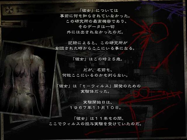 File:Wesker's Report II - Japanese Report 1 - Page 09.jpg