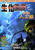 BIO HAZARD 2 VOL.25 - front cover