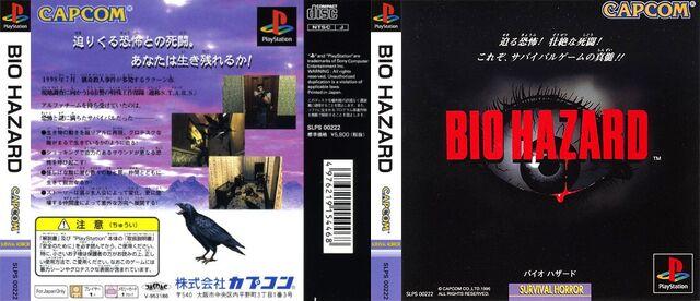 File:BIO HAZARD Original cover.jpg