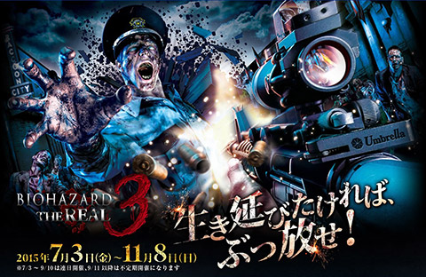 BIOHAZARD THE REAL 3 poster