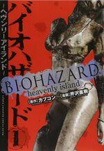 BIOHAZARD heavenly island vol 1