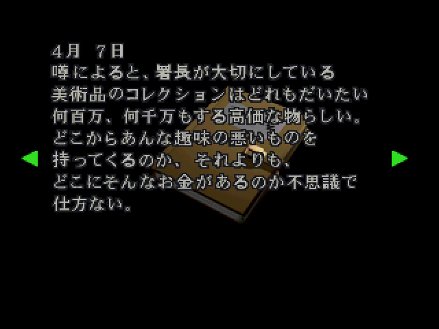 File:RE2JP Secretary's diary A 03.png