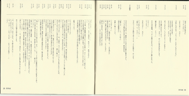 File:The Female Spy Ada Lives booklet - pages 25 and 26.png