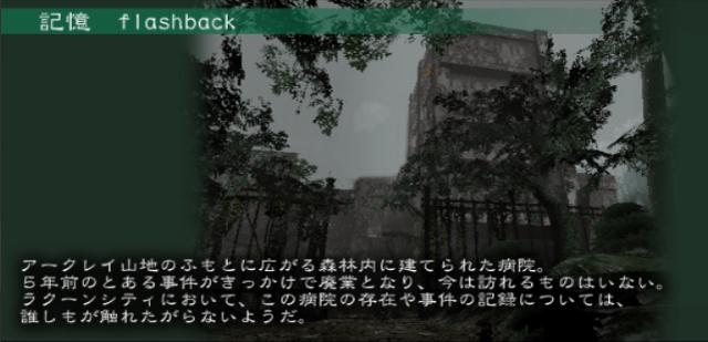 File:Flashback Set Design Abandoned hospital 1 - Japanese.png