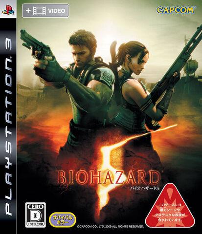 File:Biohazard 5 - PlayStation 3 - Box Art - Front.jpg