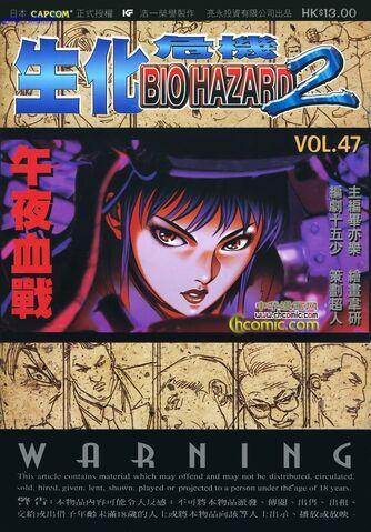 File:BIO HAZARD 2 VOL.47 - front cover.jpg