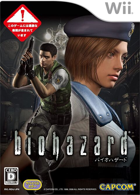 File:Bio-remake-Wii.jpeg