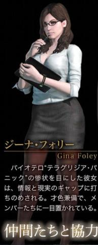 File:Gina.png