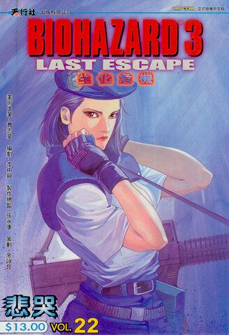 File:BIOHAZARD 3 LAST ESCAPE VOL.22 - front cover.jpg