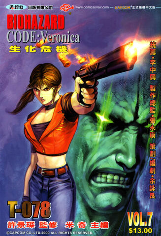 File:BIOHAZARD CODE Veronica VOL.7 - front cover.jpg