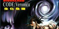 BIOHAZARD CODE:Veronica VOL.14