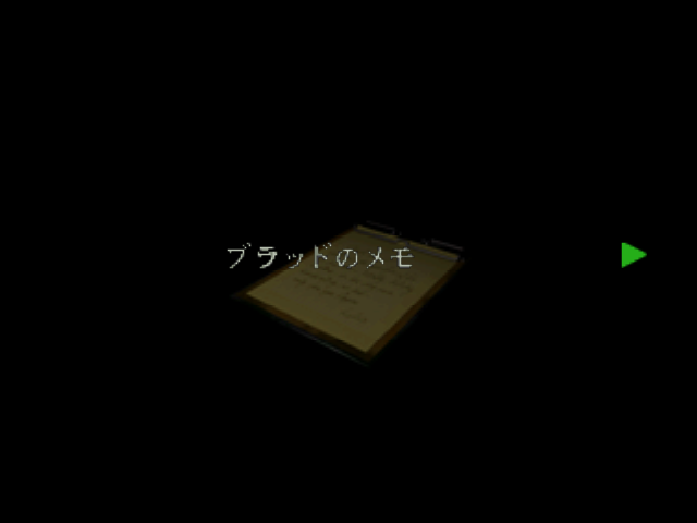 File:RE264JP EX Brad's Note 01.png