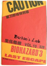 BIOHAZARD 3 LAST ESCAPE VOL.10 - special edition 1