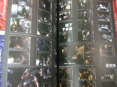 File:RESEARCH ON BIOHAZARD 2 - Cutscenes gallery 3.jpg