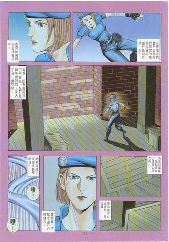 File:BIOHAZARD 3 LAST ESCAPE VOL.13 - page 31.png