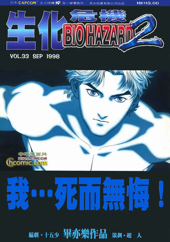 File:BIO HAZARD 2 VOL.33 - front cover.jpg