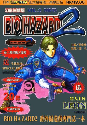 File:BIO HAZARD 2 VOL.2 - front cover.jpg