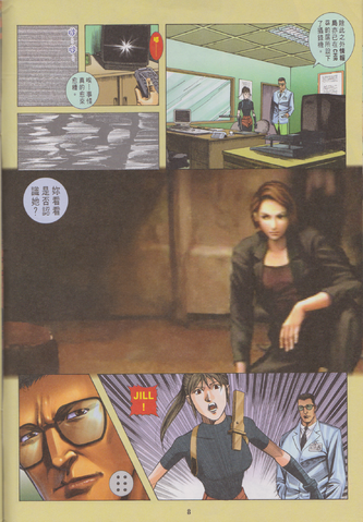 File:BIOHAZARD 3 Extended Version VOL.4 - page 8.png